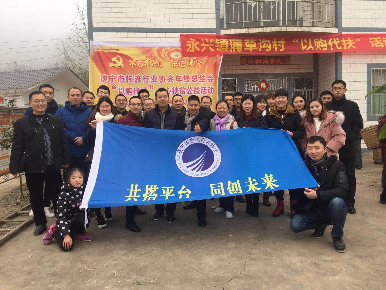 遂宁市物流行业协会