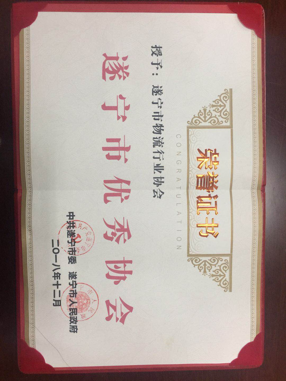 热烈祝贺遂宁市Manbetx手机版